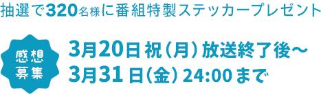 3月20日 祝(月)放送終了後~