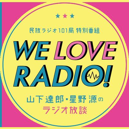 民放ラジオ101局特別番組 WE LOVE RADIO!~山下達郎・星野源のラジオ放談