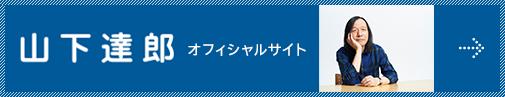 山下達郎 オフィシャルサイト