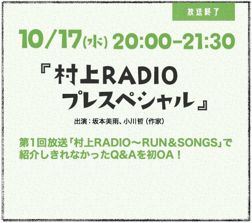 プレ特番決定!10/17(水)20:00~21:30『村上RADIOプレスペシャル』