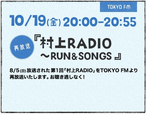 再放送決定!10月19日(金)20:00~20:55『村上RADIO~RUN&SONGS』再放送