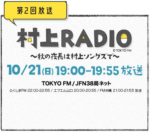 第2回 放送決定!! 村上RADIO〜秋の夜長は村上ソングズで〜