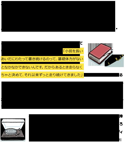 村上春樹がずっと続けてきたこと。それは、音楽のように小説を書き、小説を書くために身体を鍛えること・・・