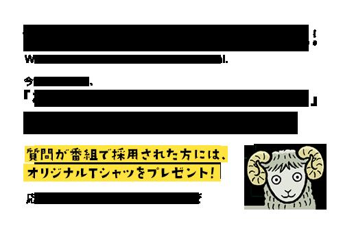 村上春樹への質問を大募集!!