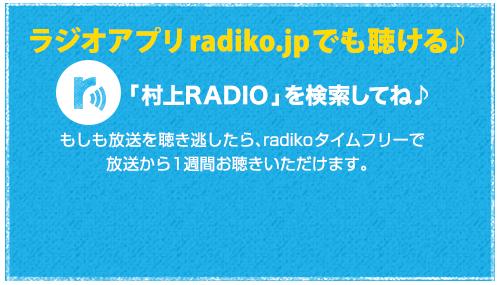 ラジオアプリradiko.jpでも聴ける♪「村上RADIO」を検索してね♪