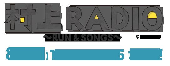 村上RADIO~RUN&SONGS~ 8/5(日)19:00-19:55 放送!!