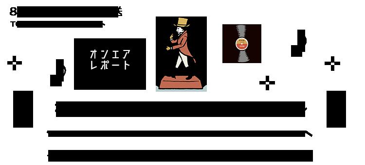 FM東京番組のための選曲-僕が走っているときに聴いている音楽-