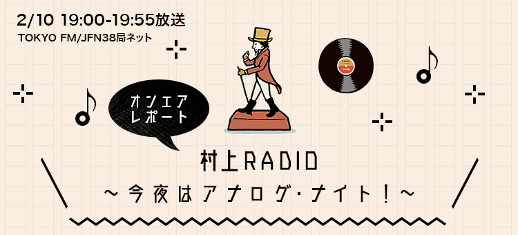 村上RADIO~今夜はアナログ・ナイト!~