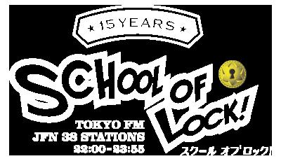 SCHOOL OF LOCK!より大切なお知らせ。