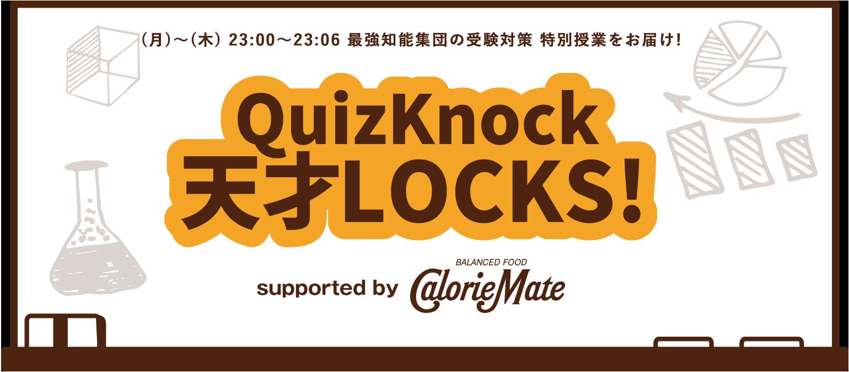 天才locks!