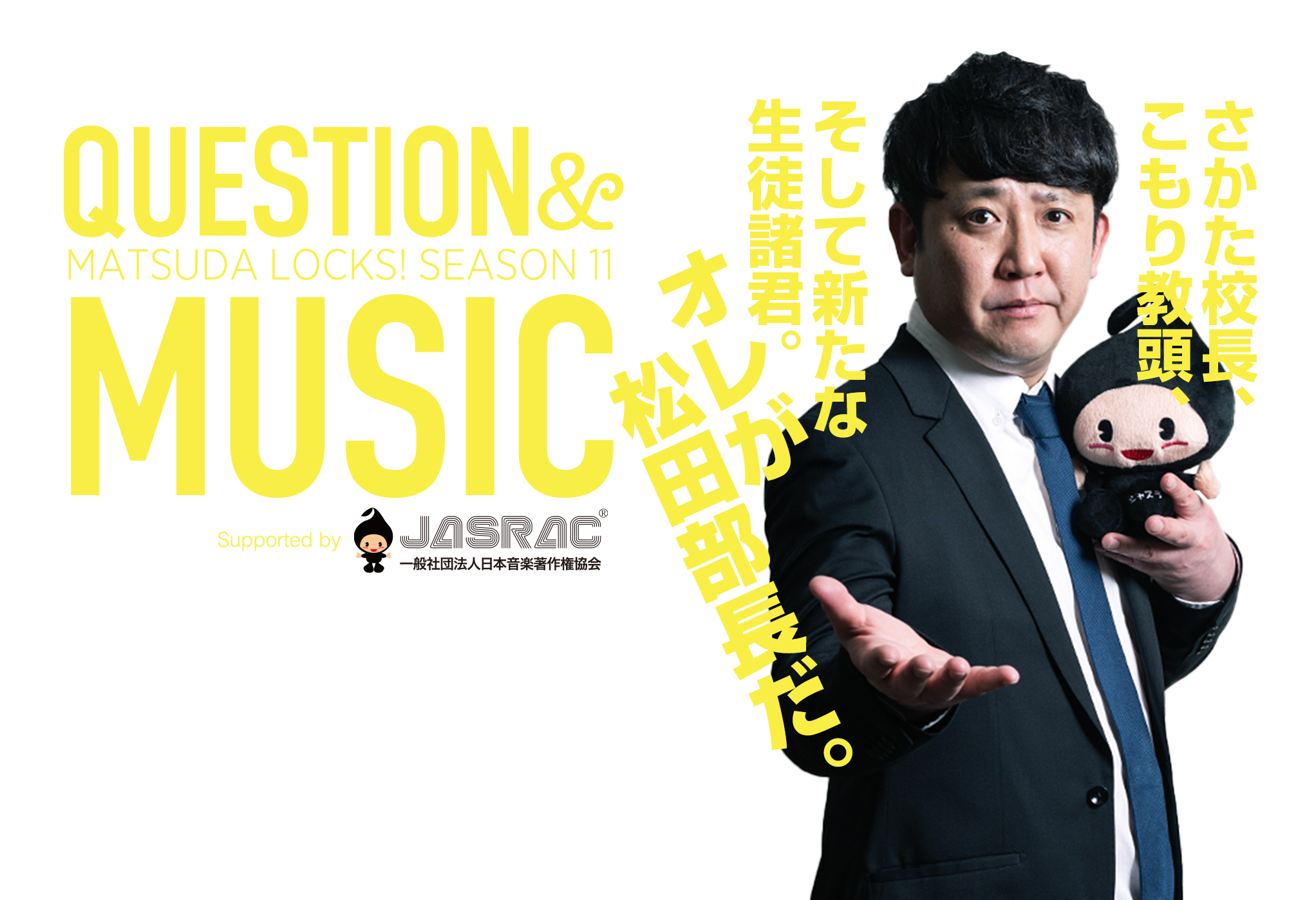 SCHOOL OF LOCK! | 松田LOCKS! SEASON10 Question & Music supported by JASRAC