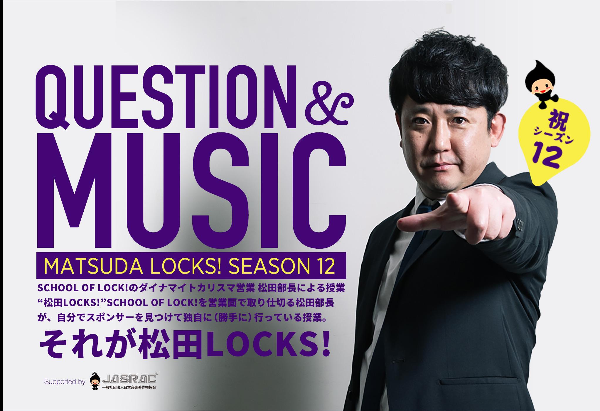 SCHOOL OF LOCK! | 松田LOCKS! SEASON12 Question & Music supported by JASRAC
