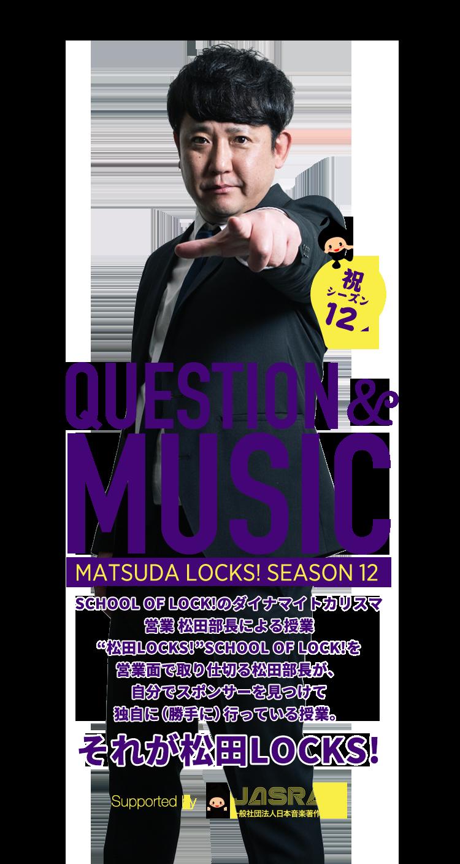 SCHOOL OF LOCK! | 松田LOCKS! SEASON10 Question & Music supported by JASRAC