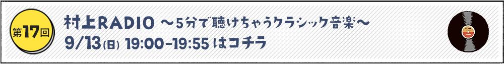 村上RADIO ~5分で聴けちゃうクラシック音楽~