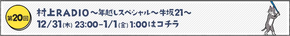 村上RADIO 年越しスペシャル~牛坂21~