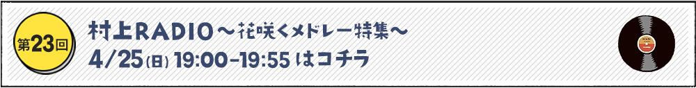 村上RADIO ~花咲くメドレー特集~
