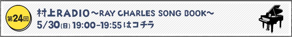 村上RADIO ~RAY CHARLES SONG BOOK~