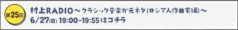 村上RADIO ~クラシック音楽が元ネタ(ロシア人作曲家編)~