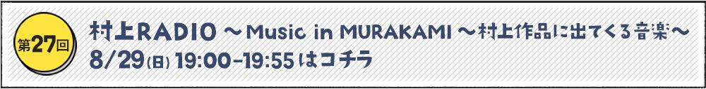 村上RADIO Music in MURAKAMI ~村上作品に出てくる音楽~