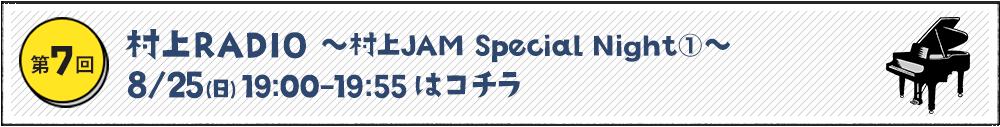 村上RADIO~村上JAM Special Night①~
