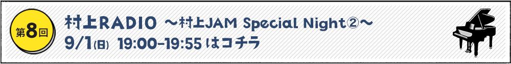 村上RADIO~村上JAM Special Night②~