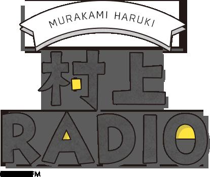 村上RADIO RADIO 村上ラジオ ラジオ 村上春樹